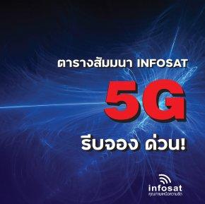 งานสัมนา INFOSAT 5G 2563