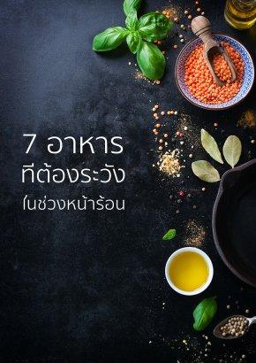 7 ประเภทอาหารที่ต้องระวังในช่วงหน้าร้อน