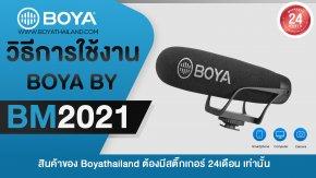 วิธีการใช้งาน BOYA BY-BM2021