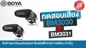 ฺBOYA BY-BM3030 กับBOYA BY-BM3031 ต่างกันยังไง