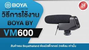 วิธีการใช้งาน BOYA BY-VM600