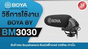 วิธีการใช้งาน BOYA BY-BM3030