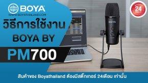 วิธีการใช้งาน BOYA BY-PM700 USB MIC