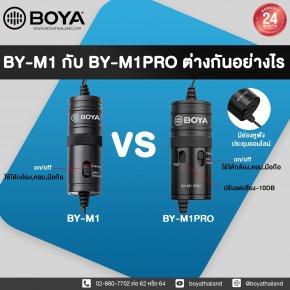 BOYA BY-M1 กับ BOYA BY-M1PRO ต่างกันอย่างไร