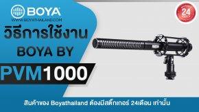 วิธีการใช้งาน BOYA BY-PVM1000