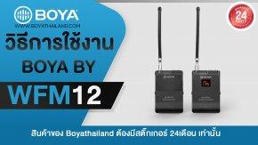 วิธีการใช้งาน BOYA BY-WFM12
