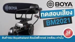 ทดสอบคุณภาพเสียงของBOYA BY-BM2021