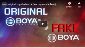 original boyathailand X fake boya (แท้ Xปลอม)