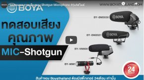 ทดสอบคุณภาพเสียงของ Shotgun Microphone 4รุ่น4สไตล์