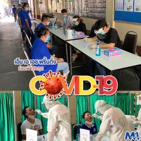 เอ็ม เอ เอช พริ้นติ้ง ร่วมฝ่าวิกฤต COVID-19