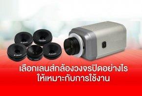 การเลือกเลนส์กล้องวงจรปิด (CCTV) และมุมติดตั้งกล้องวงจรปิด (CCTV)