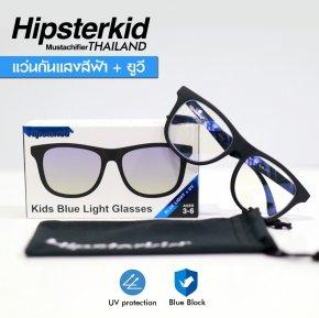แว่นกันแสงสีฟ้า HIPSTERKID