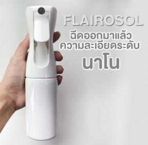 ขวดสเปรย์ Flairosol ของแท้
