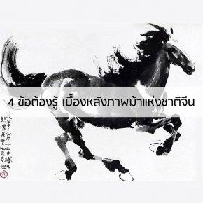4 ข้อต้องรู้ เบื้องหลังภาพม้าแห่งชาติจีน
