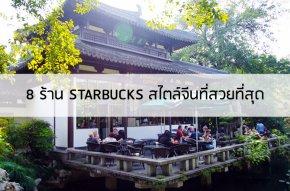 8 ร้านกาแฟ STARBUCKS สไตล์จีนที่สวยที่สุด