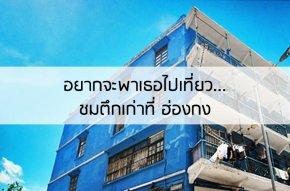อยากจะพาเธอไปเที่ยว... ชมตึกเก่าที่ ฮ่องกง