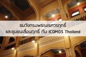 ชมวังกรมพระนเรศวรฤทธิ์และชุมชนเลื่อนฤทธิ์ กับ ICOMOS Thailand