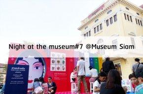 """บรรยากาศงาน Night at The Museum ครั้งที่ 7 ที่ Museum Siam ตอน """"งิ้ว"""""""
