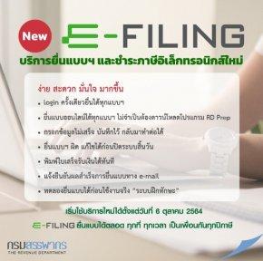 New e-Filing บริการยื่นแบบฯ และชำระภาษีอิเล็กทรอนิกส์ใหม่ ง่าย สะดวก มั่นใจ มากขึ้น เริ่มใช้บริการใหม่ 6 ตุลาคม 2564