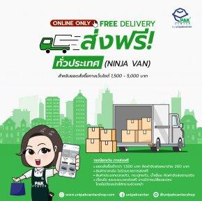 สั่งซื้อออนไลน์ครบ 1,500 บาท ส่งฟรีทั่วประเทศ (Ninja Van)
