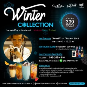 """ WINTER COLLECTION ""   DAVINCI SYRUP MENU WORKSHOP"