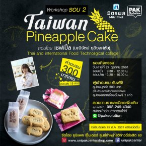 TAIWAN PINEAPPLE CAKE WORKSHOP  (รอบ 2)