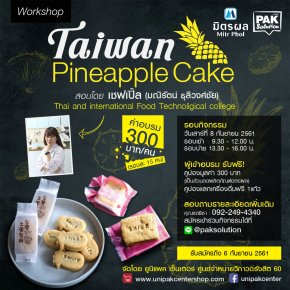 TAIWAN PINEAPPLE CAKE WORKSHOP