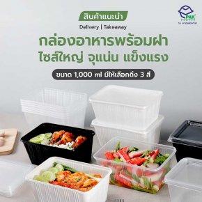 กล่องอาหารพร้อมฝา ไซส์ใหญ่ จุแน่น แข็งแรง 1,000 ml