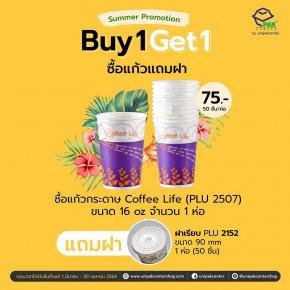 Summer Promotion - Buy 1 Get 1 : ซื้อแก้วแถมฝา