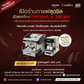 เปิดร้านกาแฟสุดชิล ด้วยเครื่อง EXPOBAR จาก AROMA