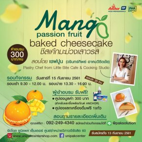 Mango  Passion  Fruit  Baked   Cheesecake