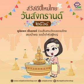 สวัสดีปีใหม่ไทย วันสงกรานต์ ๒๕๖๔