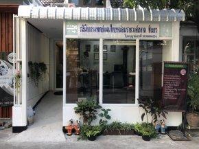 """คลินิกการแพทย์แผนไทย หม่อมราชวงศ์สอาด ทินกร """" สาขาซอยอารีย์ """""""