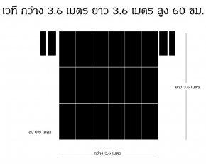 SET 2 เช่าเวที สูง 60 cm