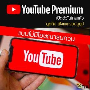 YouTube Premium เปิดให้บริการในไทยแล้ว ค่าบริการ 159 ต่อเดือน ทดลองใช้ฟรี 2 เดือน คุ้มไหม
