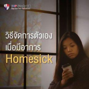 วิธีจัดการตัวเองเมื่อมีอาการ Homesick