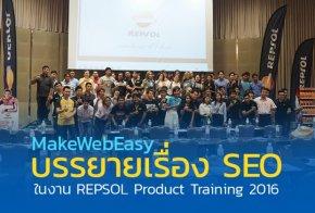 MAKEWEBEASY ขึ้นบรรยายเรื่อง SEO ในงาน REPSOL PRODUCT TRAINING 2016