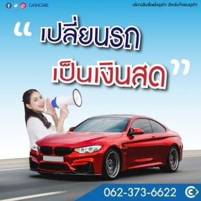 สินเชื่อรถยนต์ คืออะไร รู้ก่อน มีโอกาสมากกว่า เปลี่ยนรถเป็นเงินสด กับสินเชื่อรถยนต์
