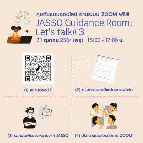 JASSO Guidance Room: Let's talk#3