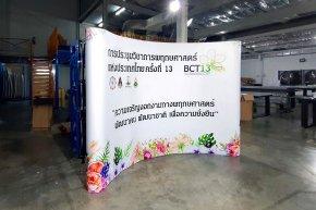 Backdrop งานการประชุมวิชาการพฤกษศาสตร์แห่งประเทศไทย ครั้งที่ 13