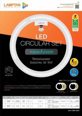 ชุดหลอดไฟ LED แลมตั้น ( LAMPTAN )