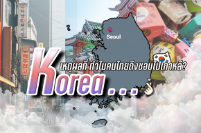 เหตุผล ที่ทำไมคนไทยถึงชอบไปเกาหลี