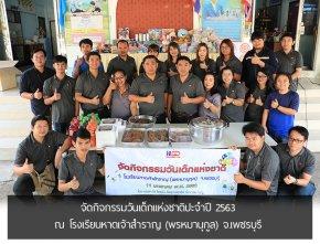 จัดกิจกรรมวันเด็กแห่งชาติปะจำปี 2563 ณ  โรงเรียนหาดเจ้าสำราญ (พรหมานุกูล) จ.เพชรบุรี