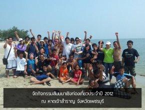 จัดกิจกรรมสัมมนาเชิงท่องเที่ยวประจำปี 2012 ณ หาดเจ้าสำราญ จังหวัดเพชรบุรี