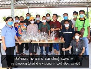 """กิจกรรม """"แจกอาหาร"""" ช่วยคนไทยสู้ """"COVID-19""""   ณ ร้านอาหารอีสานไทบ้าน ต.ดอนตะโก อ.หน้าเมือง จ.ราชบุรี"""