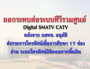 ผลกระทบต่อระบบทีวีรวมศูนย์ Digital SMATV CATV  หลังจาก กสทช. อนุมัติส่งรายการโทรทัศน์เพื่อการศึกษา 17 ช่อง  ผ่าน ระบบโทรทัศน์ดิจิตอลภาคพื้นดิน