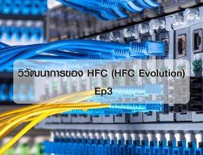 วิวัฒนาการของ HFC (HFC Evolution) Ep3