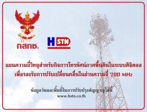 แผนความถี่วิทยุสำหรับกิจการโทรทัศน์ภาคพื้นดินในระบบดิจิตอลเพื่อรองรับการปรับเปลี่ยนคลื่นในย่านความถี่ 700 MHz