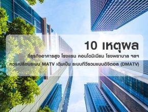 10 เหตุผลที่ธุรกิจอาคารสูง โรงแรม คอนโดมิเนียม โรงพยาบาล อพาร์ตเม้นต์ รีสอร์ท วิลล่า ควรเปลี่ยนระบบ MATV เดิมเป็น ระบบทีวีรวมแบบดิจิตอล (DMATV)