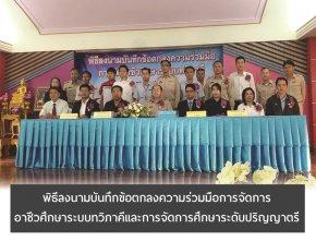 พิธีลงนามบันทึกข้อตกลงความร่วมมือการจัดการ อาชีวศึกษาระบบทวิภาคีและการจัดการศึกษาระดับปริญญาตรี